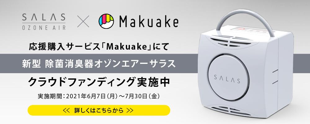 応援購入サービスMakuake